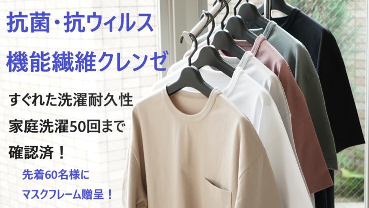 抗菌・抗ウィルス機能繊維[CLEANSE]でunisexTシャツ