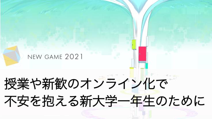 コロナ禍でも新入生が繋がる、オンラインイベント「New Game」