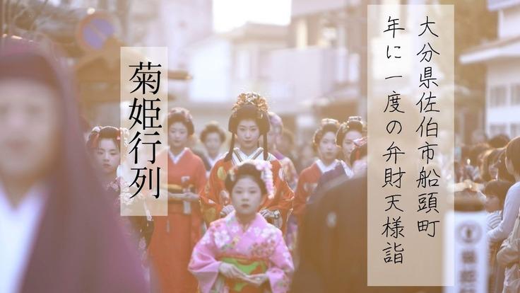 【大分県佐伯市船頭町】コロナ禍で気づいた地域行事『菊姫行列』の未来