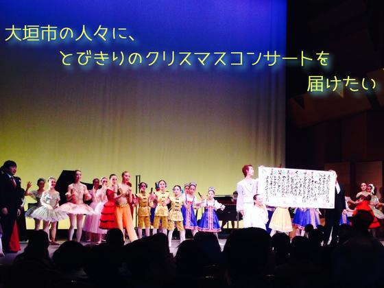 岐阜県大垣市の人々にとびきりのクリスマスコンサートを届けたい