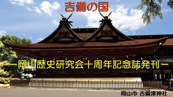 祝10周年!『岡山歴史研究会十周年記念誌』を制作へ