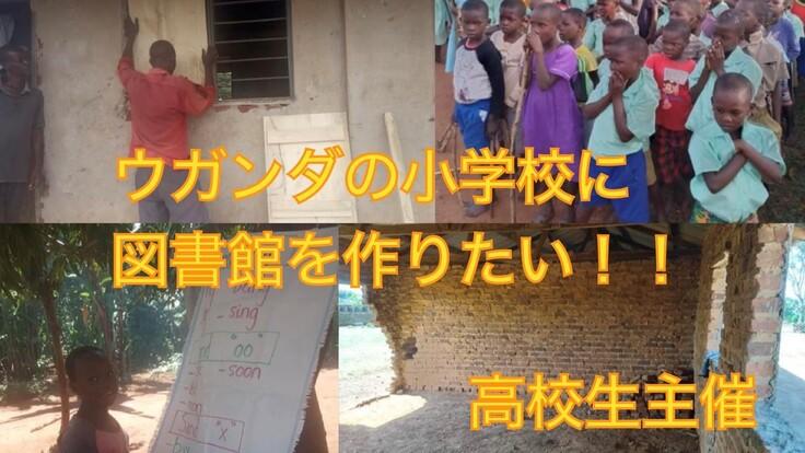 ウガンダの子どもたちのために図書館を作りたい!!