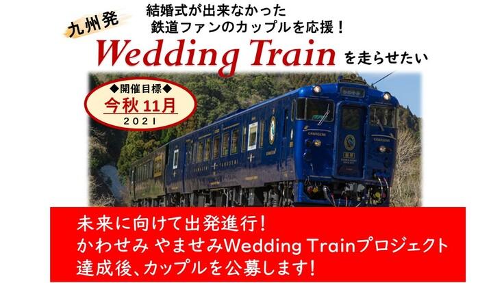 未来へ向けて出発進行!豪華特急列車ウェディングトレインを走らせたい