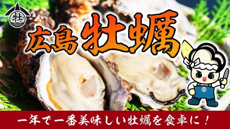 一番美味しい時期の牡蠣のみを厳選使用した極上牡蠣を食べてほしい!