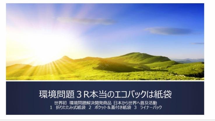 環境問題取組み 3R本当のエコバック紙袋 日本から世界へ
