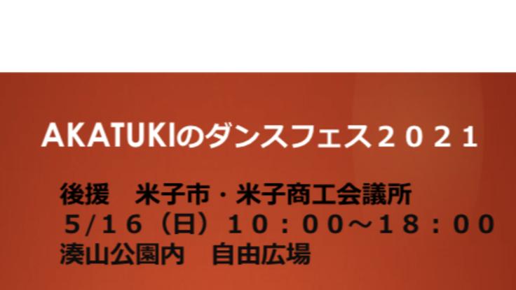 AKATUKIのダンスフェス2021