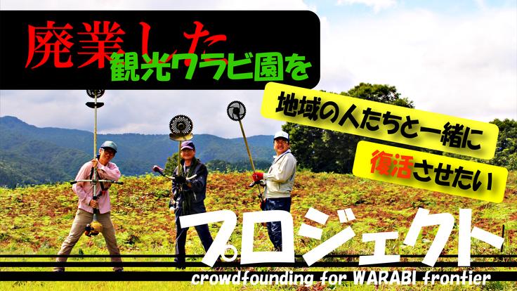 廃業した観光ワラビ園を地域の人たちと一緒に復活させたいプロジェクト