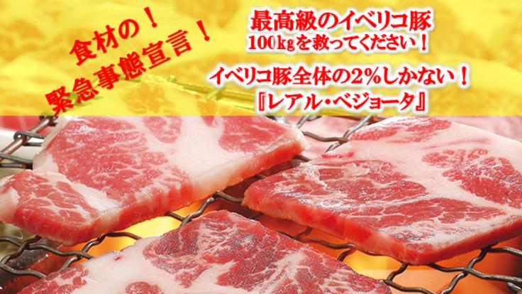 最高級のイベリコ豚『レアベジョータ』をご家庭に!!
