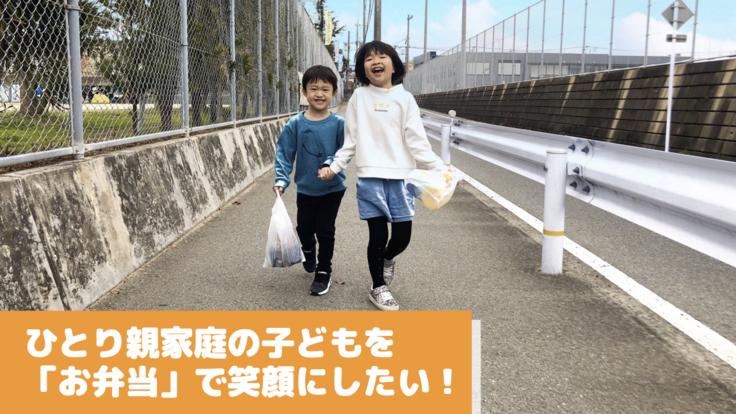 ひとり親家庭の子どもを笑顔に!日進絆『弁当券』プロジェクト