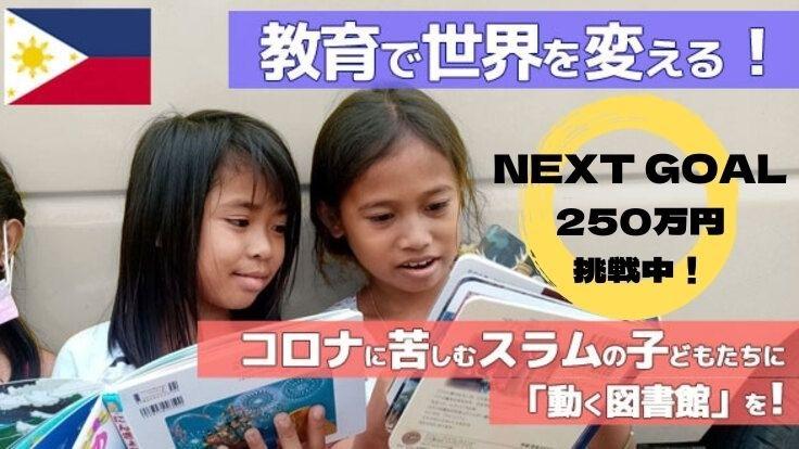 コロナに苦しむスラムの子どもたちを「動く図書館」で笑顔にしたい!