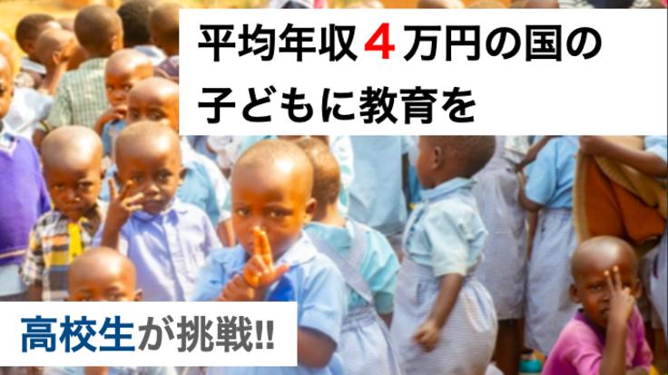 平均年収4万円の国の子供に教育を守りたい By 高校二年生