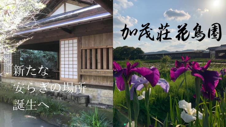 加茂荘花鳥園|栽培環境を守り、新たな安らぎ空間:味噌蔵カフェ誕生へ