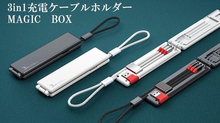 コンパクトで持ち運びをスマートに。3in1急速充電ケーブル