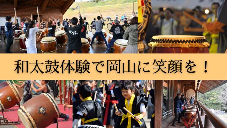 岡山県で和太鼓体験ワークショップを開催したい!