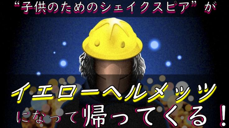子供のためのシェイクスピア改め【イエローヘルメッツ】プレ公演!!