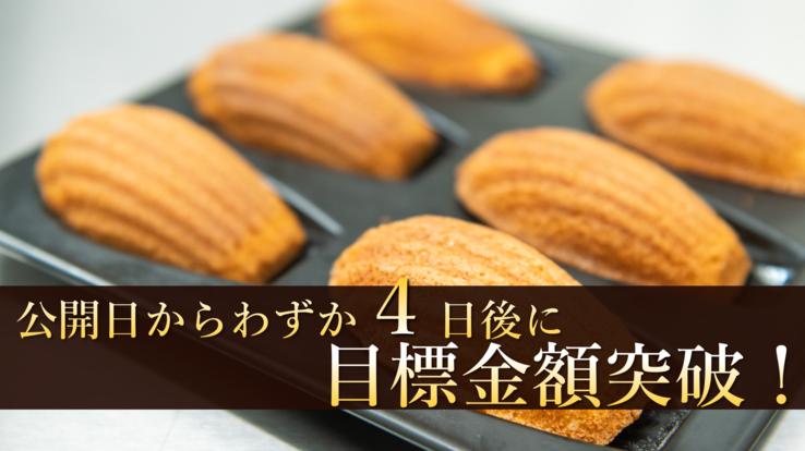 「甘さの黄金比率」を極めた至高の焼き菓子を全国に届けたい