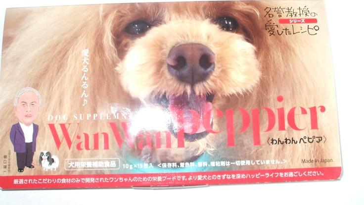 漢方食材入り犬用おやつ