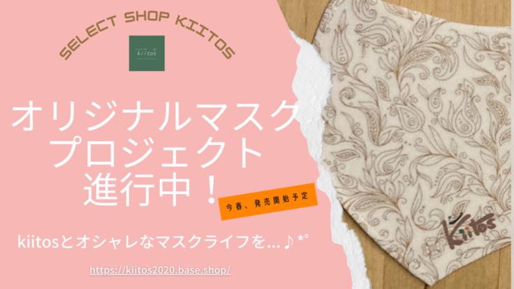 「select shop kiitos」オリジナルマスクの制作販売