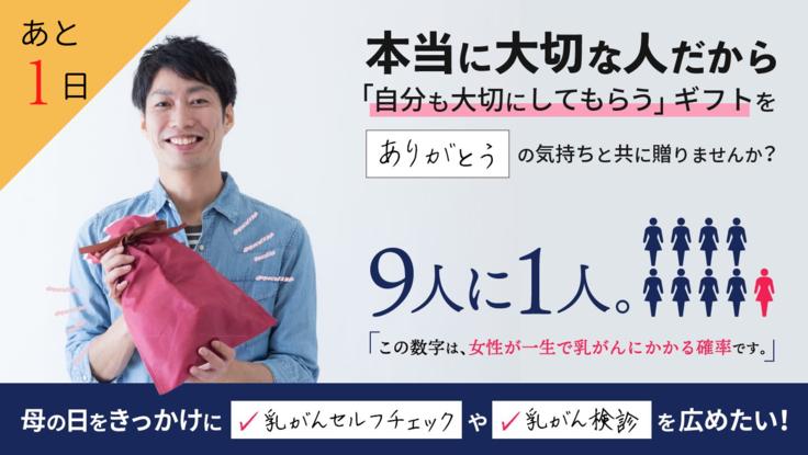 母の日をきっかけに「乳がんセルフチェック」「乳がん検診」を広めたい