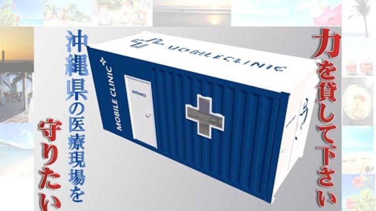 沖縄へ「発熱外来・検査室・ワクチン接種処置室」を寄贈したい!