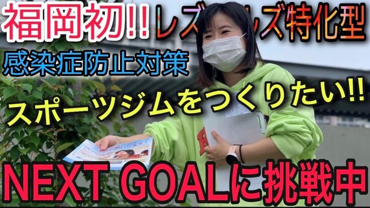 福岡初!レズミルズ特化型感染症防止対策スポーツジムをつくりたい!