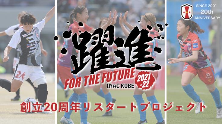 INAC神戸レオネッサ創立20周年リスタートプロジェクト - クラウドファンディング READYFOR (レディーフォー)