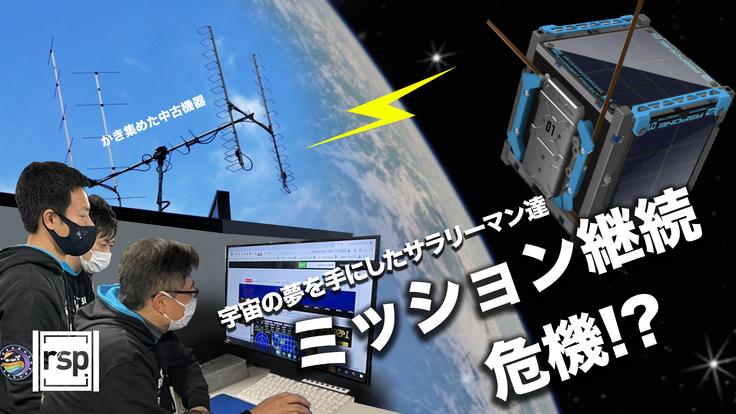 人工衛星は打上げて終わりじゃない、俺たちの戦いはこれからだ!