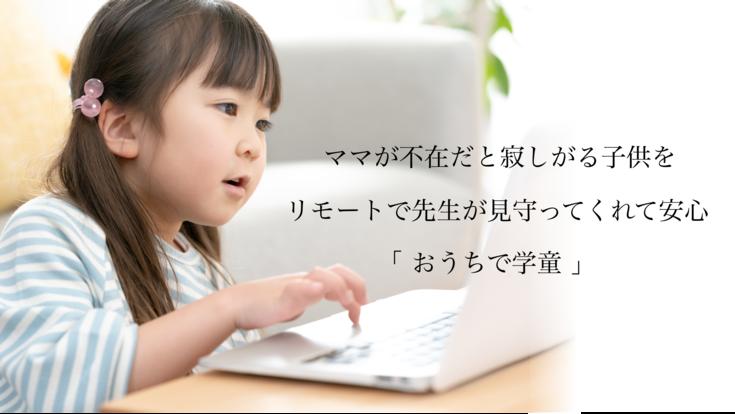 待機児童解消!オンライン環境で学童保育、孤独な小学生を見守りたい!