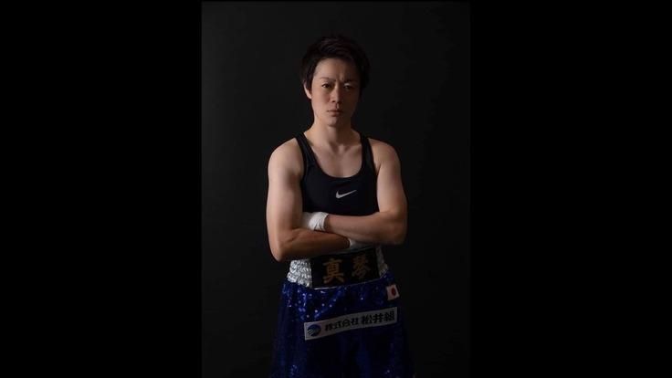 34歳女子プロボクサー。強化の為の国内遠征を応援してください!