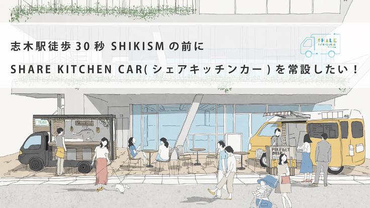 志木駅徒歩30秒!SHIKISMにシェアキッチンカーを常設したい!