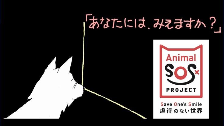滝川クリステル財団|動物虐待のない世界へ。啓発アニメと絵本を制作