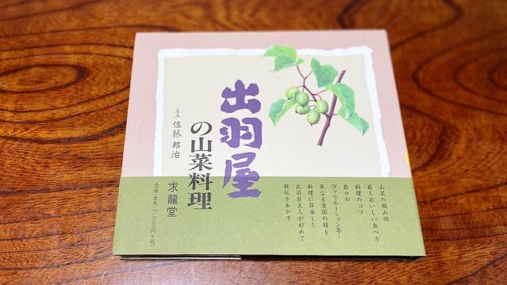 山菜料理発祥の宿「出羽屋」のオリジナル本を復刻したい
