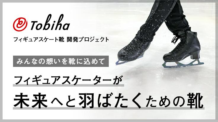5回転ジャンプの夢を叶える、新たなるフィギュアスケート靴への挑戦。