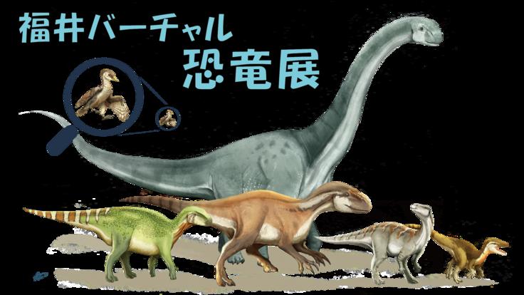 「福井バーチャル恐竜展」で、福井県の魅力を全世界に発信したい!