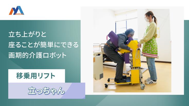 介護者に楽を。要介護者に立つことを。介護ロボット立っちゃんの開発。