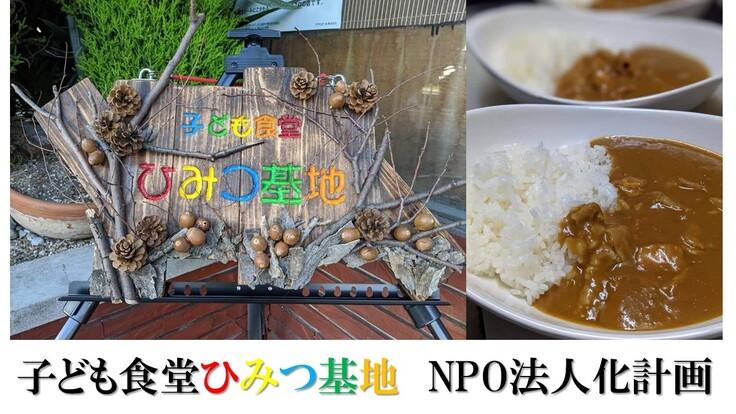 「子ども食堂ひみつ基地」を中心とした社会貢献活動のNPO法人化