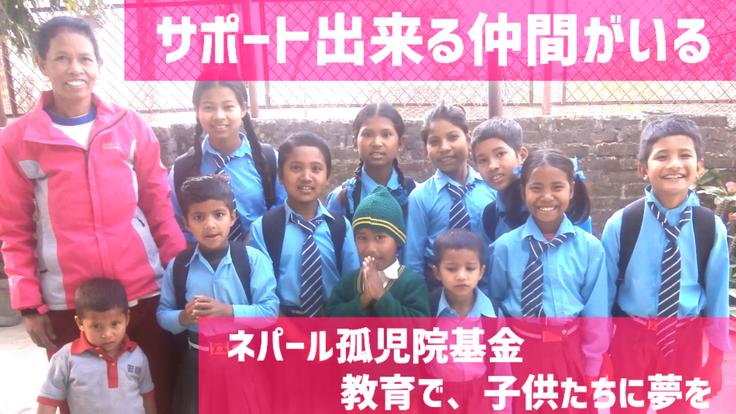ネパールの孤児に教育を!夢が叶う場所へLet`s go!