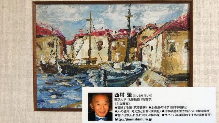 西村肇東大名誉教授の新著出版支援プロジェクト