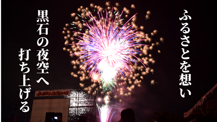 魅力溢れるふるさとを目指して。黒石市で今年こそ花火をあげたい!