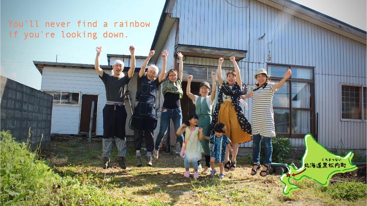 黒松内の古家を改修、旅人と地域住民の交流が生まれるカフェを作りたい