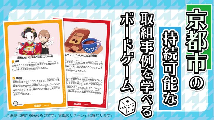 若者が創り、若者が伝え、若者が学ぶ!京都市版ボードゲームを創りたい