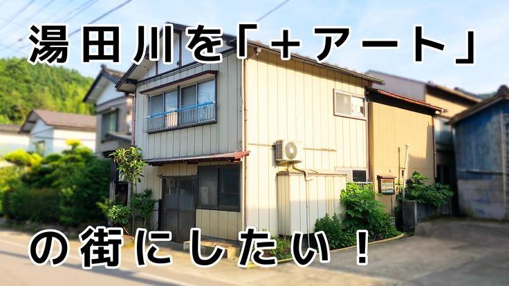 湯田川を『 + アート 』の街にしたい!!