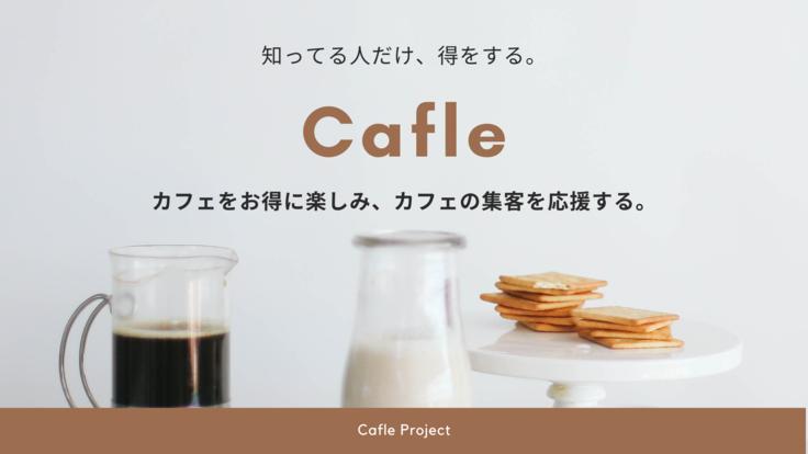 カフェ集客とお得な利用を実現するサービス「Cafle」を創りたい!