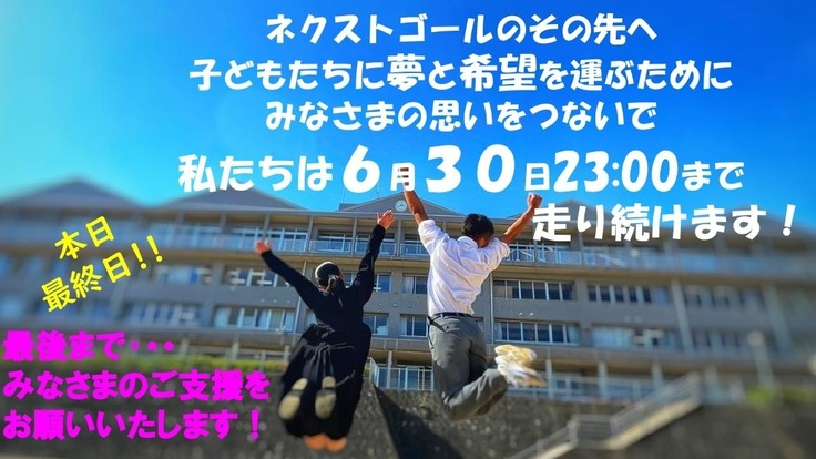 広島朝鮮初中高級学校の生徒たちに充実した教育環境を!!
