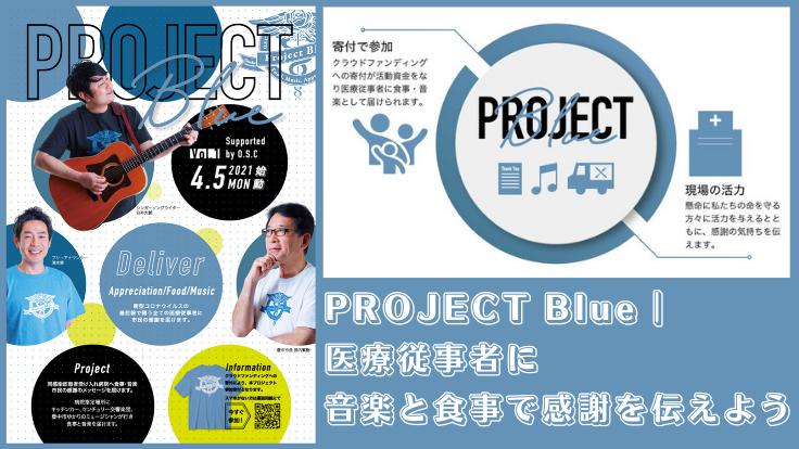 プロジェクトブルー|大阪・豊中の医療従事者に、音楽と食事で感謝を!
