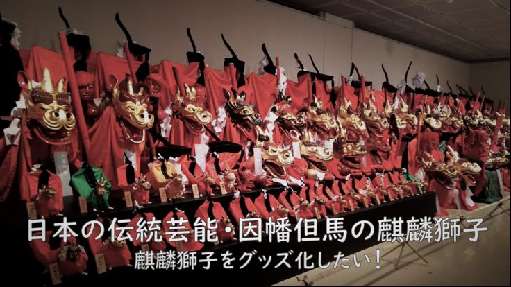 伝統芸能・麒麟獅子を中心としたグッズ販売を目的とした起業を目指す!