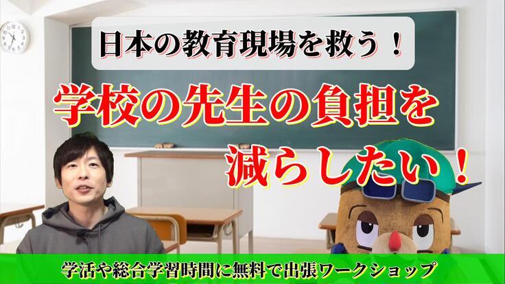 日本の教育現場を救う!~学校の先生の負担を減らしたい!~