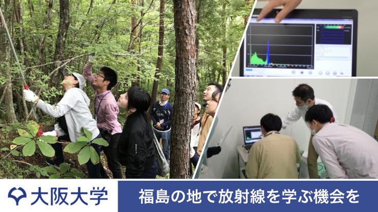 未来を担う若者に、放射線と福島を正しく理解する機会を届けたい!