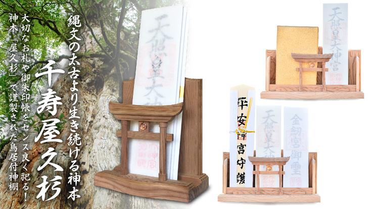 神様の居場所 神木屋久杉で作る水晶鳥居付き「御札 御朱印帳飾り」