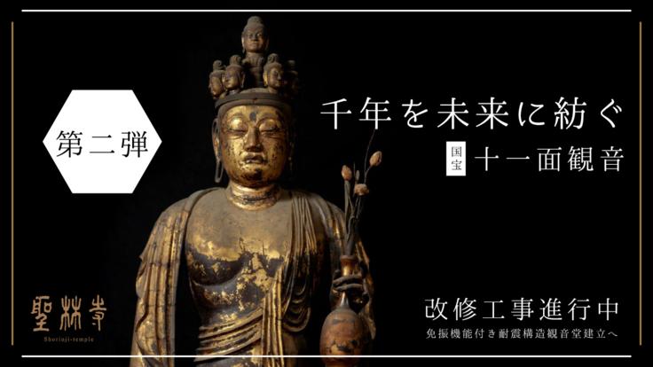 【第二弾】奈良・聖林寺|国宝 十一面観音、観音堂改修のためご支援を